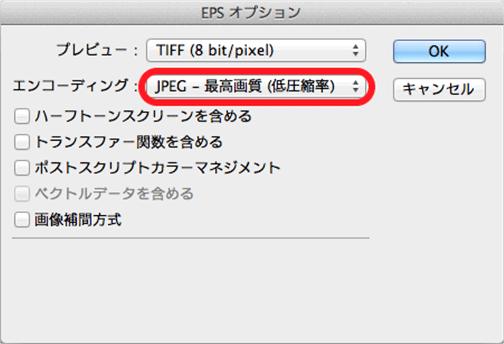 eps保存設定例