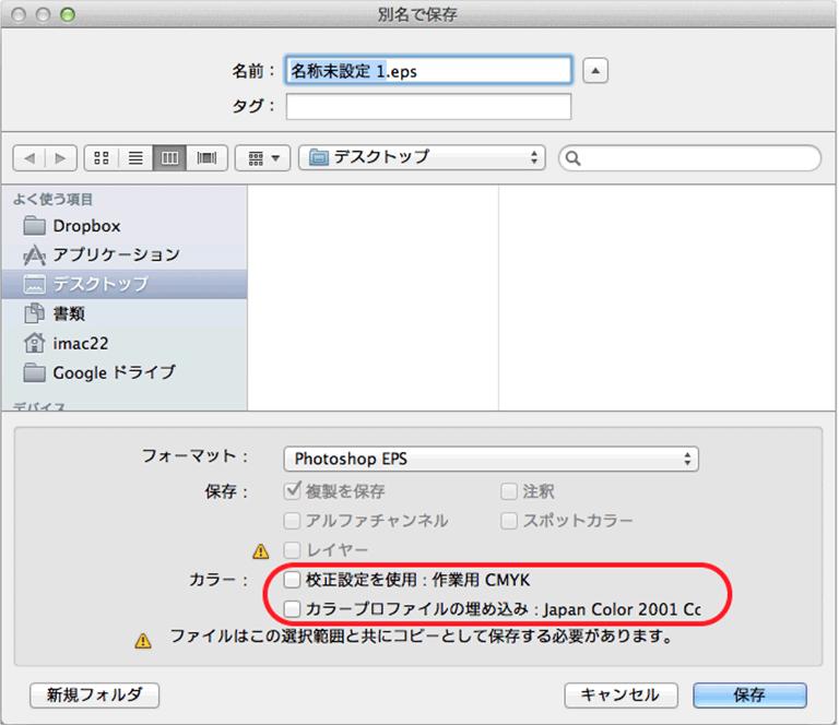 カラープロファイルを埋め込まない