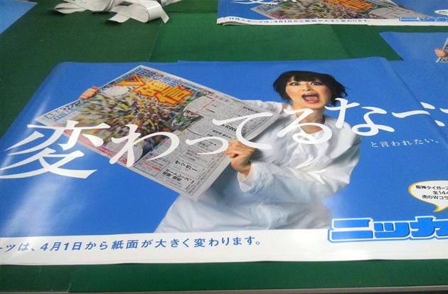半光沢紙へ出力。B0ポスターも短納期で量産出力できます。